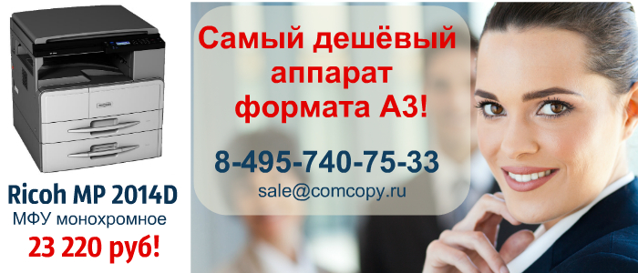 https://comcopy.ru/monohromnye-mfu-i-kopiry/monohromnye-mfu-i-kopiry-ricoh/monokhromnoe-mfu-ricoh-mp-2014d-tsifrovoe/