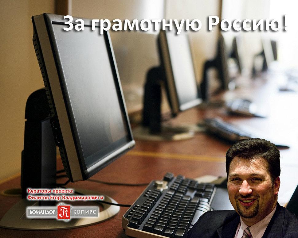 """Филитов ЕВ. Проект """"Связь Поколений""""."""