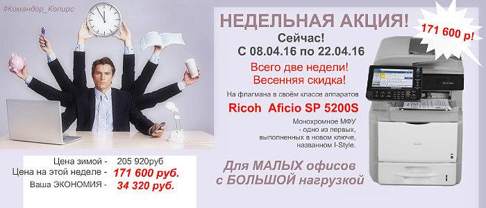 RICOH Aficio SP 5200S