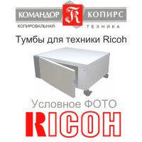 Тумба для Ricoh MP 2014D/AD высокая 47  HIGH CABINET 47