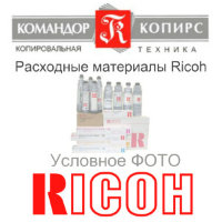 Принт-картридж Ricoh тип SP C360X малиновый для Ricoh SP C361SFNw Print Cartridge Magenta SP C360X (9K)