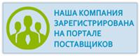 КомКопи на Портале Поставщиков